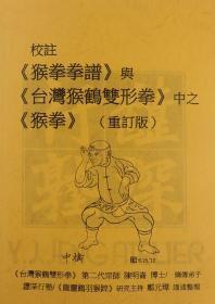 猴拳拳谱  台湾猴鹤双形拳之猴拳