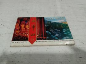 明信片:中国佛教名山九华山 20张 1987年一版一印