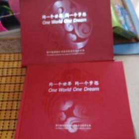 同一个世界同一个梦想   第29届奥林匹克运动会纪念邮票专集