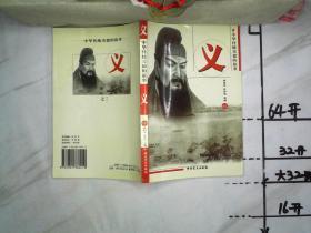 中华传统美德的故事 义