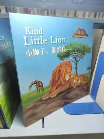 小狮子很善良(双语版)