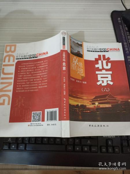 京畿重地北京(六)