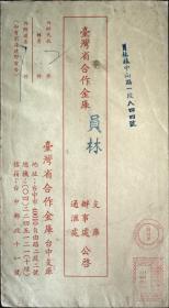 台湾银行封专辑:台湾邮政用品信封,台湾合作金库台中支库,销台中邮资机戳
