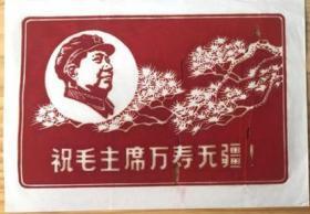 文革毛主席宣传画二件