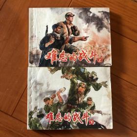 难忘的战斗(经典套书)