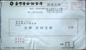 台湾银行封专辑:台湾邮政用品信封,台湾合作金库高雄支库,销高雄邮资机戳2