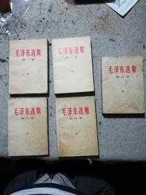 毛泽东选集 1一5卷
