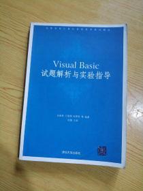 Visual Basic试题解析与实验指导