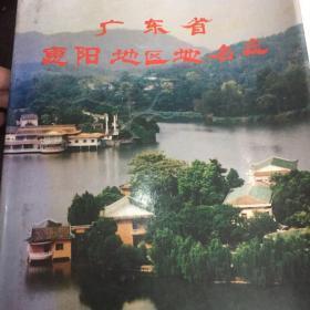 广东省惠阳地区地名志,精装16开