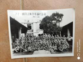 六十一师文工队全体摄于温岭(老照片)