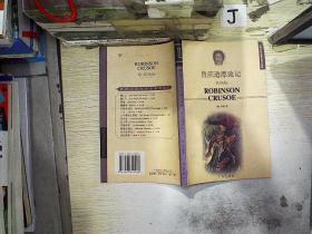 鲁滨逊漂流记(世界文学名著全英文读本)
