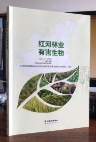 红河林业有害生物