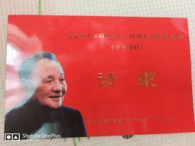 请柬:纪念邓小平同志诞辰一百周年大型文艺晚会《小平你好》