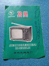 飞燕晶体管黑白电视机说明书
