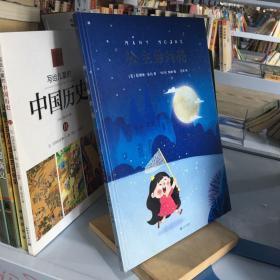 公主的月亮(凯迪克金奖作品)
