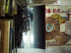 收藏拍卖2007  9