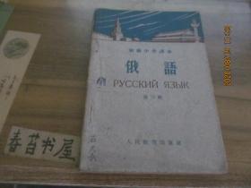 初级中学课本---俄语【第三册】