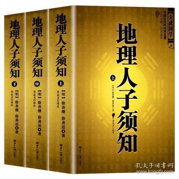 大成国学:地理人子须知(文白对照足本全译上中下)