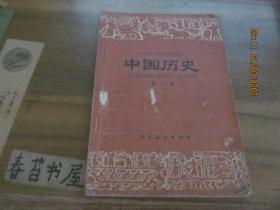 全日制十年制学校初中课本---中国历史【第一册】