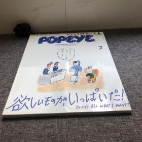 POPEYE 日文杂志 2018年7月
