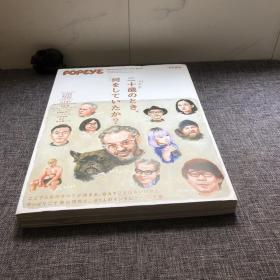 POPEYE 日文杂志 特别编集