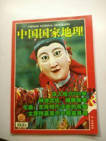 中国国家地理 2002.5     【25层】