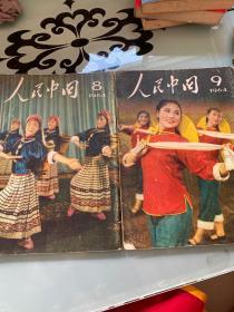人民中国日文版1964年(8.9)两本合售
