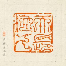朱文印  吉语  篆刻  闲章  鸟虫篆  印文:天长地久