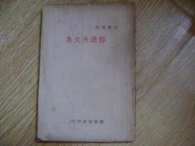 郁达夫文集 [康德8年发行]