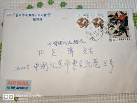 1993年台湾致北京航空实寄封(贴龙票二枚  。明•山茶双鸟票一枚)