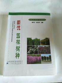 园林景观植物丛书:新优园林树种