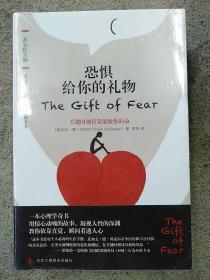 恐惧给你的礼物:关键时刻直觉能救你的命