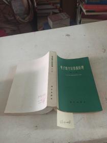 电子数字计算机原理  第2册