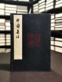 楚辞集注(16开线装 全一函六册 影印宋端平刻本)