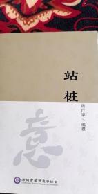 站桩 + 意拳综述 16开488页(原版  大成拳王芗斋)2册合售周广学(原版保真)