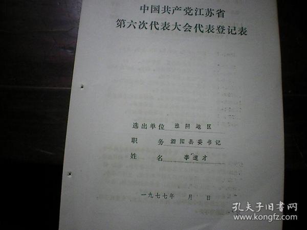 泗阳县委书记  李道才  1977年江苏省党的六大代表登记表