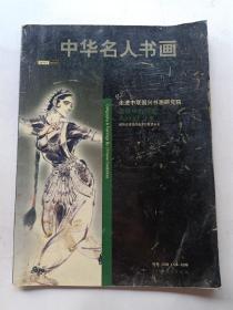 创刊号  一版一印 中华名人书画(2003)