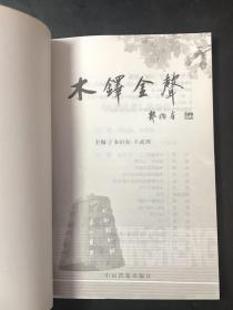 木铎金声 (新乡辉县市一中百年华诞)