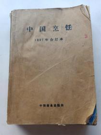 中国烹饪1987年1~12月合订本