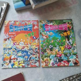 趣味画册-宠物小精灵大搜索、2、3 全2册