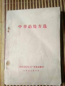 惠安中草药处方选,各种中医药验方秘方单方膏药方非常的全面,原书出售