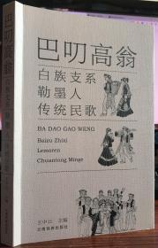 巴叨高翁:白族支系勒墨人传统民歌