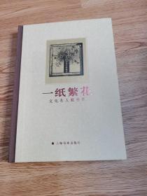 一纸繁花:文化名人藏书票