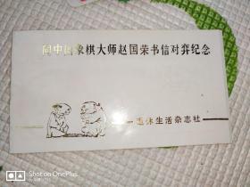 同中国象棋大师赵荣国书信对弈纪念卡1986