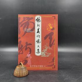 台湾商务版  杨新《楊新美術論文集》(锁线胶订)