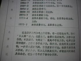 淮安县委书记 陈耀 1977年江苏省党的六大代表登记表