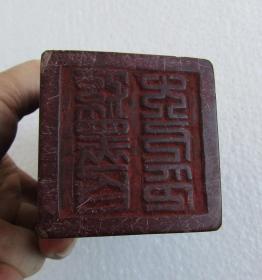 八十年代寿山石大印章