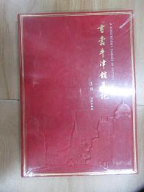 书蠹牛津消夏记    精装 全新塑封