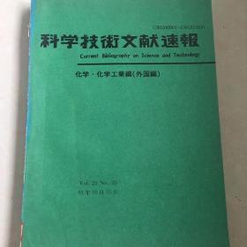 科学技术文献速报 化学 化学工业编(外国编)