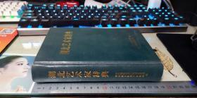 湖北艺术家辞典